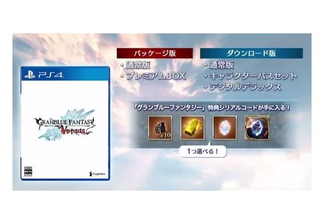 『グラブルVS』 2020/2/6発売決定!!特典も判明