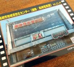 新ロケ地カード配布スタート!今回は『前橋中央通り商店街』と『高崎電気館』の2種!『高崎電気館』でもらってみた。