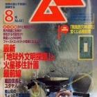 『7月17日放送「並木伸一郎顧問より新刊プレゼント!」ムー的・世界の新七不思議』の画像