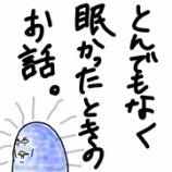 『🛌とんでもなく眠かったときのお話🛌』の画像