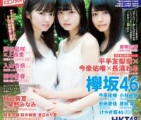 【欅坂46】 ENTAME(エンタメ) 2016年 11 月号(9/30発売)に欅ちゃんが!クリアファイルもいいなー