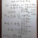 『2018年岐阜大学文系4番【数学Ⅱ】確率・漸化式~軽やかに誘導にのって。』の画像