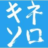『CD Review:木根尚登「キネソロ」』の画像