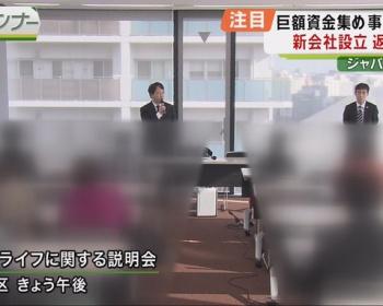 【ジャパンライフ倒産】返金問題についての対応が・・・