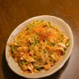 『ちょいピリ辛で食が進む!夏バテ予防にも!韓国風春雨サラダ』の画像