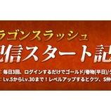 『【ドラスラ】正式配信スタート記念2大イベントのご案内 ※延長』の画像