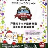 『戸田ルネッサ吹奏楽団定期演奏会 12月8日(日)新曽公民館で開催』の画像