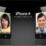 『iPhone4の発表』の画像