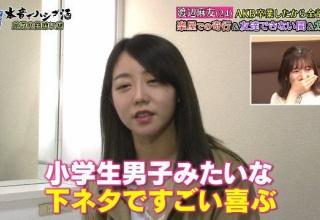 元AKB48峯岸みなみ、誰だか判らないレベルにまで顔が変貌する