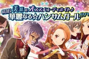 【ミリシタ】『美咲のオススメコーディネイト♪#06 華麗なる☆ハンサムガールガシャ』開催!9/24まで!