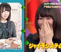 【欅坂46】趣味が2個以上合えば仲良くなれると思うんだ、てことでお前らの欅以外の趣味は?