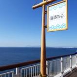 『【絶景】海ほたる』の画像