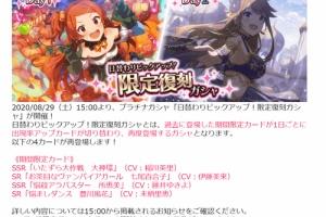 【ミリシタ】本日15時より『日替わりピックアップ!限定復刻ガシャ』!環、百合子、恵美、風花が復刻!
