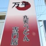 『JAL×はんつ遠藤コラボ企画【福岡編】3日め・博多うどん(丸天うどん専門店 万平)』の画像