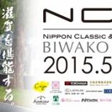 『NCCR2015びわ湖大津館(2015.5/10sun)のページ↓』の画像