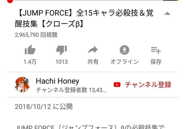 【朗報】ジャンプフォースさん、youtubeでは大人気だった!!