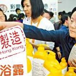 『【香港最新情報】「米国の「香港製造」禁止取り消しも」』の画像