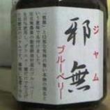 『(石川)ブルーベリージャム』の画像