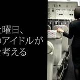『【乃木坂46】え!?まさかの卒業!!??乃木坂メンバー、衝撃の映像が公開される!!!!!!』の画像