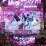 『10月6日 小岩マルハン CR緋弾のアリアⅡ』の画像