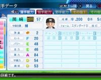 【悲報】阪神岡崎、パワプロ2017で肩A(84)査定され現役捕手強肩2位ww