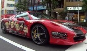 【日本の文化】   日本の公道に 進撃の巨人の フェラーリ痛車  が走っているんだが・・・。    海外の反応