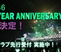 【欅坂46】アニバーサリーライブ、キャパ少ないしもしかして落選祭り!?