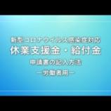 『政府の休業支援金・給付金やり方解説動画 | 厚労省公式動画:新型コロナウイルス感染症対応休業支援金 2021.2.19』の画像
