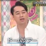 『【乃木坂46】2年前の乃木中で設楽が『東京ドームライブ』を予言していた件!!!』の画像