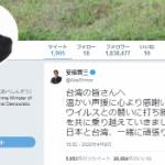 【中国】安倍首相の台湾・蔡英文総統への感謝ツイートに抗議!日台連帯が気に入らない [海外]