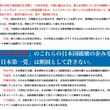 『(改訂版) 断固として、革新共産主義である「日本共産党」を日本から排害せよ!』の画像