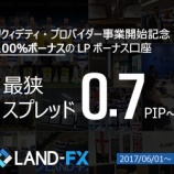 『流動性プロバイダー事業を開始し、ZuluTrade(ズールトレード)が利用できるLandFX(ランドエフエックス)の詳細や特徴を徹底解説!』の画像