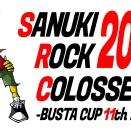 【速報】サヌキロック2020開催決定!