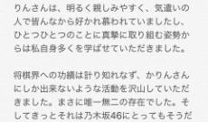 【乃木坂46】中村太地先生、伊藤かりんの卒業発表に驚きを隠せず…