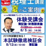 『税理士講座がお得!!』の画像