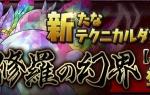 【パズドラ】修羅の幻界の詳細が発表!新たな高難度ダンジョンが登場に