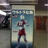 『(番外編)ウルトラなまち・祖師ヶ谷大蔵』の画像