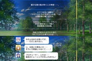 【ミリシタ】『MILLION LIVE WORKING☆』 繋げ!アイドルトライアスロン ショートストーリー変更部分まとめ
