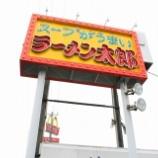 『JAL×はんつ遠藤コラボ企画【岡山編】2日め・レモンラーメン(ラーメン太郎)』の画像