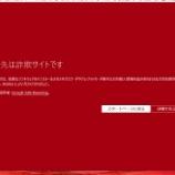 『Firefoxの最新バージョン(64.0.2)が「この先は詐欺サイトです」と警告してきた!』の画像