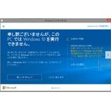 『Windows10ダウンロード開始! スタッフ神原のプライベート』の画像