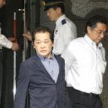 『【元乃木坂46】三田佳子次男、保釈当日に大和里菜を自宅に招いていたことが判明・・・』の画像