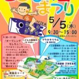 『明日は5月5日こどもの日 戸田市立児童センターこどもの国で「こどもの国まつり」が開催されます』の画像