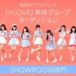 『[イコラブ] =LOVE姉妹グループオーディション SHOWROOM部門 本日の20時で終了【イコールラブ】』の画像