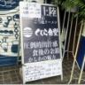 くじら食堂bazar 三鷹店@三鷹