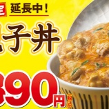 『なか卯の親子丼を390円で食べてきた!親子丼100円引きセール延長中!【株主優待】』の画像