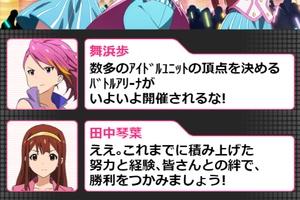 【グリマス】イベント「輝け!アイドルライブバトルアリーナ」ショートストーリーまとめ