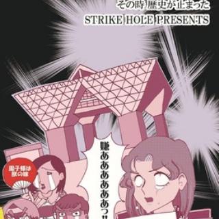 STRIKE HOLE