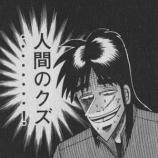 『【禁パチ】ツレがパチンカスなんだが・・・パチンコをやめる方法を教えてくれ』の画像