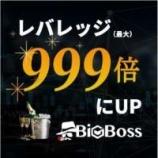 『BigBoss(ビッグボス)が、最大レバレッジを999倍までUP!『W BOBBY キャンペーン』も延長決定!』の画像